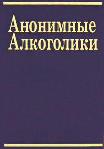 Большая книга Анонимных Алкоголиков