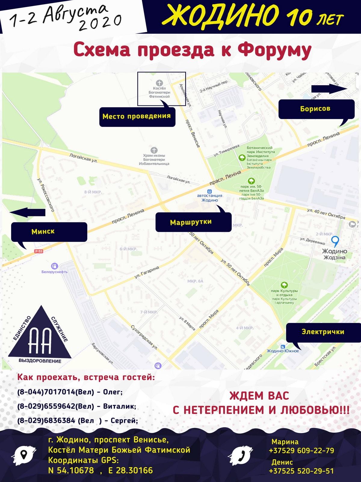 Карта (схема) проезда на форум АА в Жодино