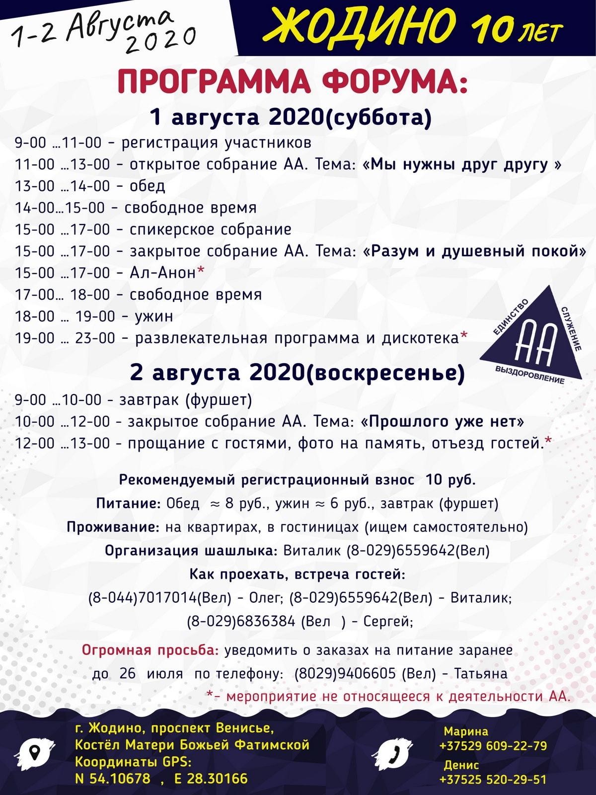 Программа форума АА в Жодино