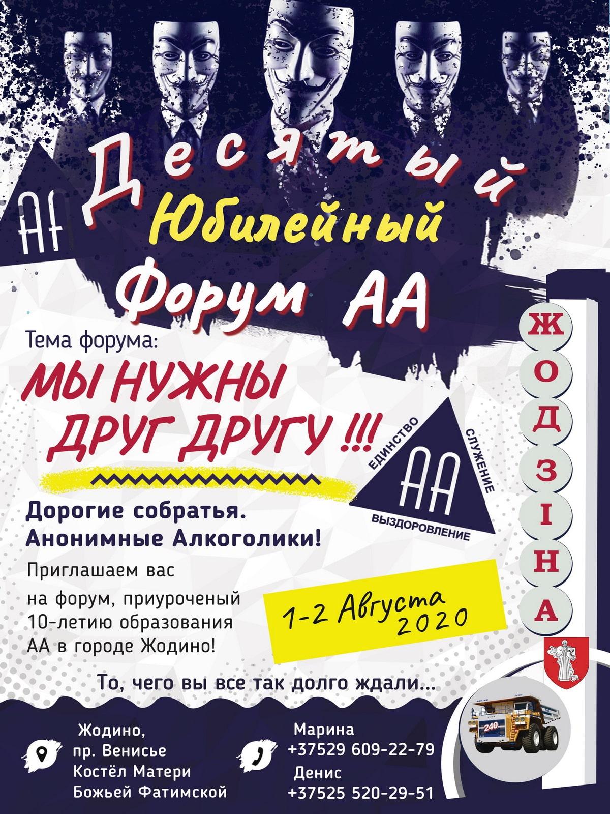 Форум АА в Жодино