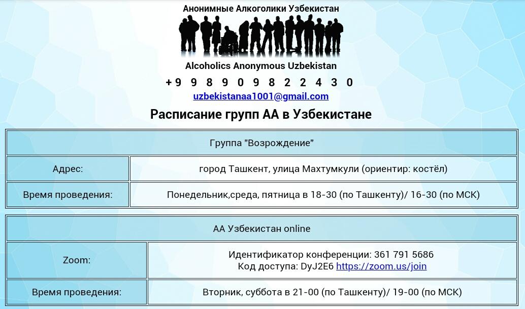 Русскоязычные группы АА в Узбекистане