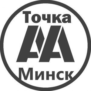 АА Точка Минск