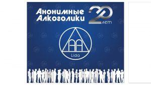 Форум АА в Лиде
