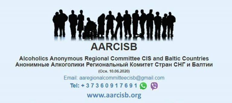 Региональный комитет АА